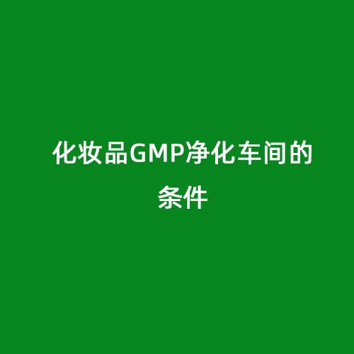 化妆品GMP净化车间的条件